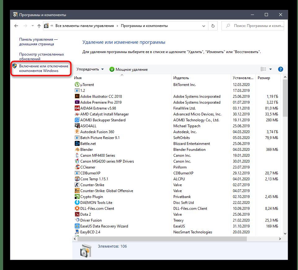 Переход к включению компонентов ОС для решения проблем с запуском City Car Driving в Windows 10