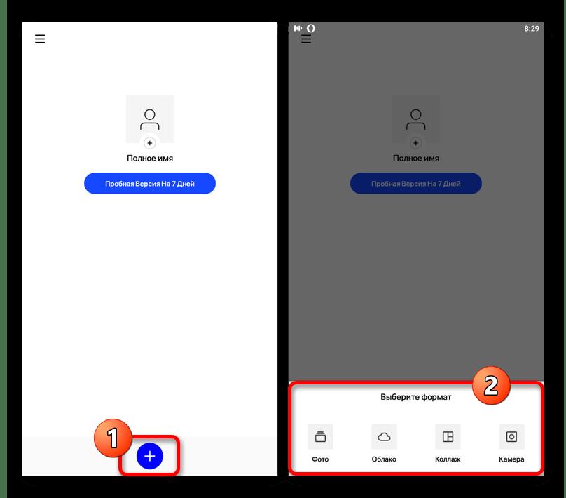 Переход к выбору изображения для Instagram в приложении InstaSize