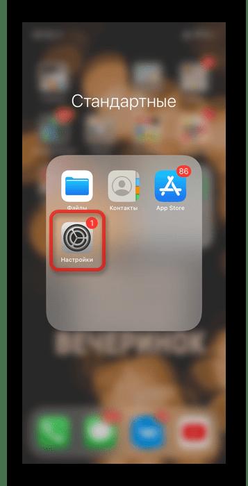 Переход в настройки iPhone
