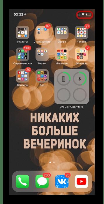 Переход в Пункт Управления iPhone