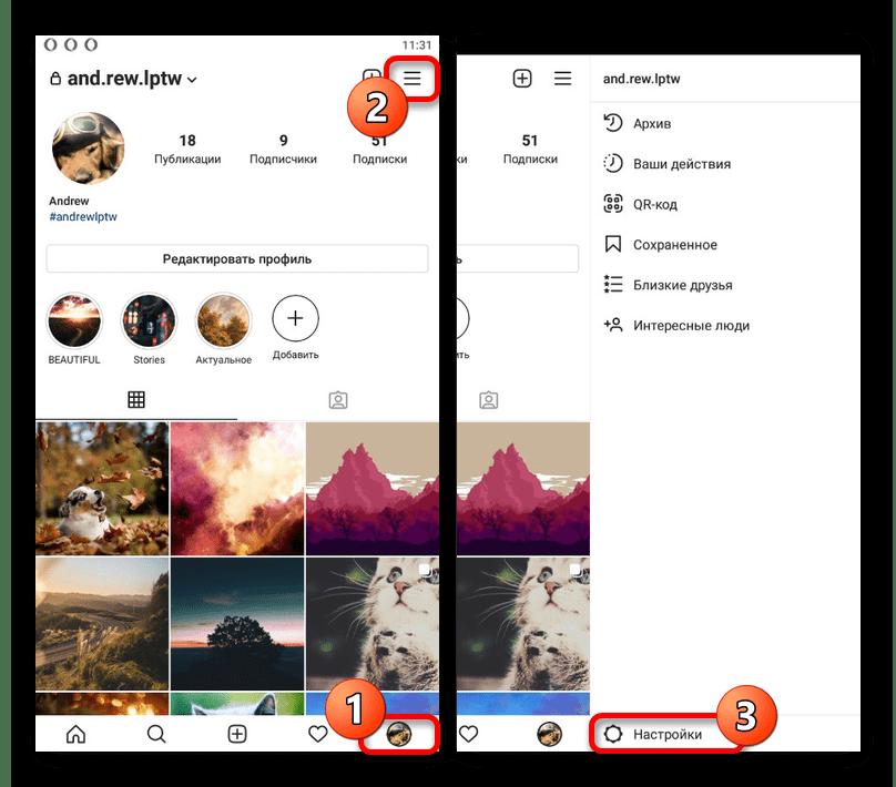 Переход в раздел с настройками в мобильном приложении Instagram