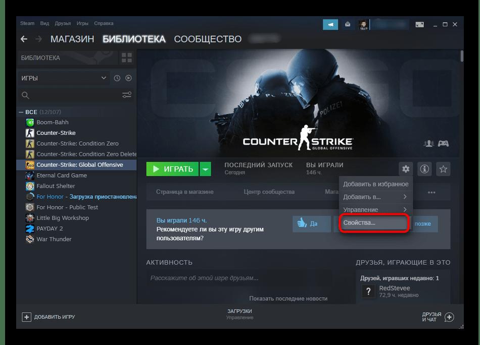 Переход в свойства игры для решения проблем с работой микрофона в Counter-Strike Global Offensive