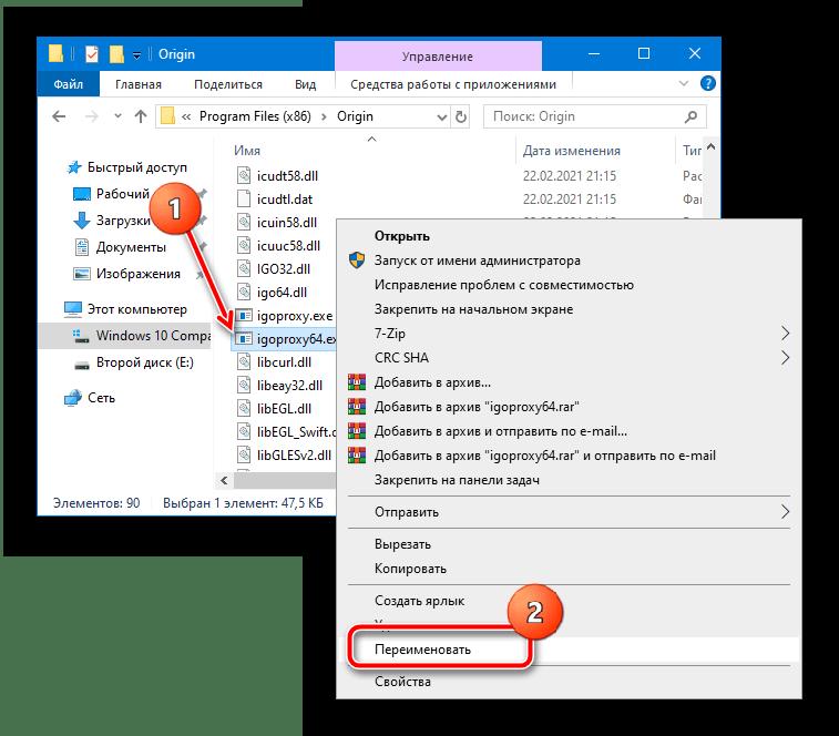 Переименовать проблемный файл для устранения ошибки приложения 0xc000007b в Origin