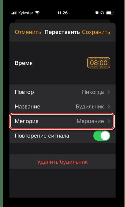 Перейти к изменению мелодии установленного будильника в приложении Часы на iPhone