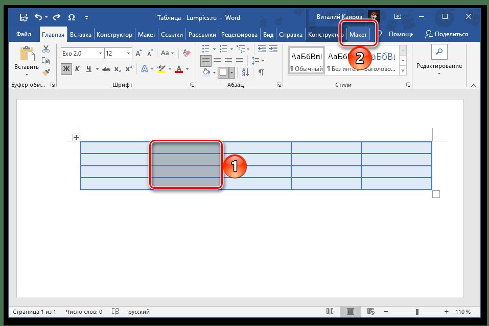 Перейти ко вкладке Макет группы Работа с таблицами в программе Microsoft Word