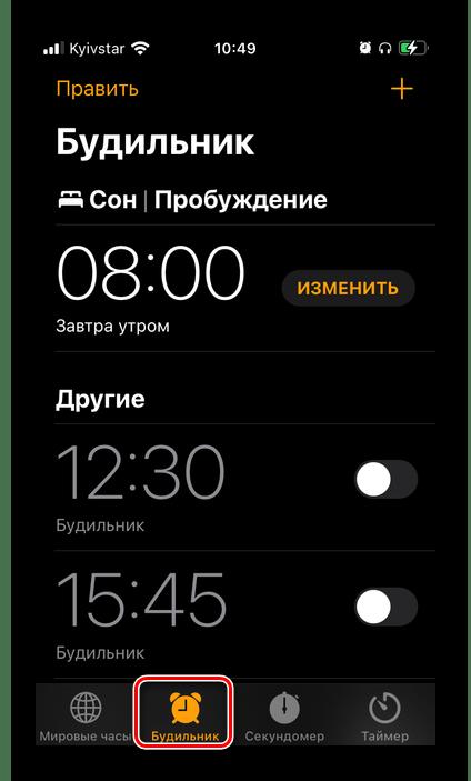 Перейти во вкладку Будильник приложения Часы на iPhone