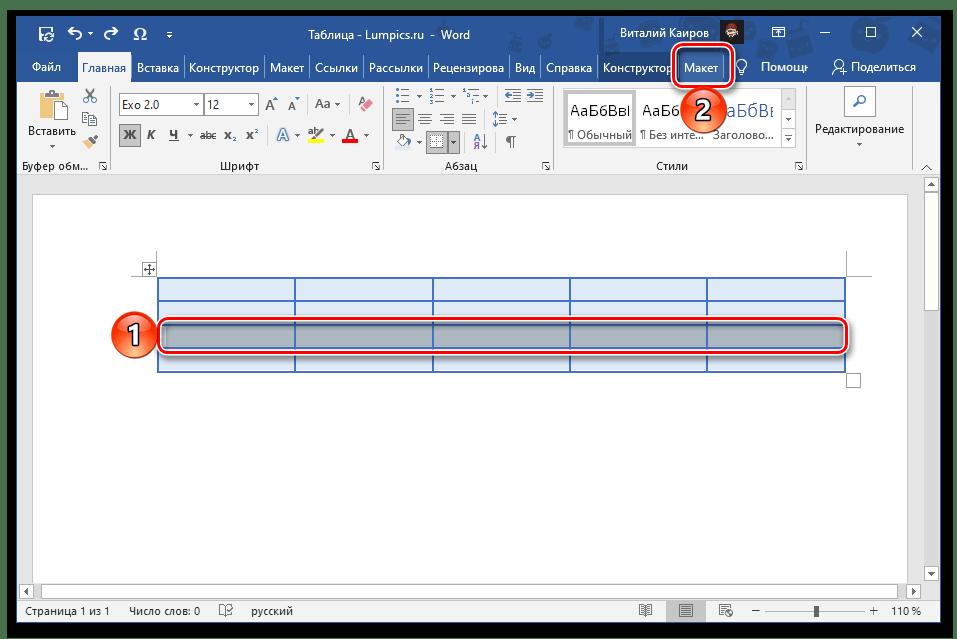Перейти во вкладку Макет группы Работа с таблицами в программе Microsoft Word