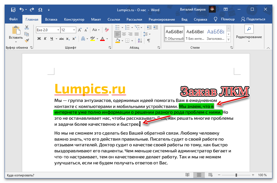 Перетащить с помощью мышки фрагмент текста в документе Microsoft Word