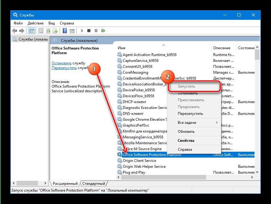 Перезапуск службы для устранения проблемы «Ошибка 1920. не удалось запустить службу» в Microsoft Office