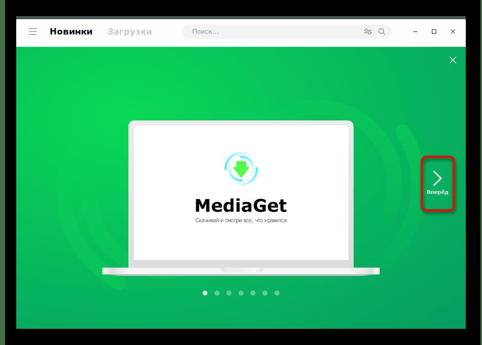 Первый запуск торрент-клиента MediaGet на компьютере после установки