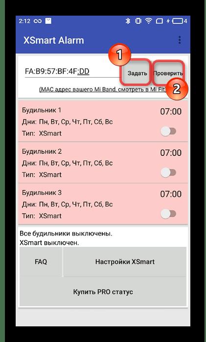 Подключение браслета XSmart