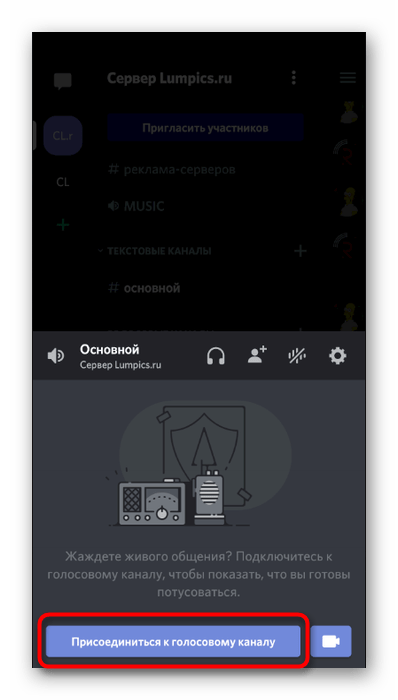 Подключение к голосовому каналу для трансляции системных звуков в мобильном приложении Discord