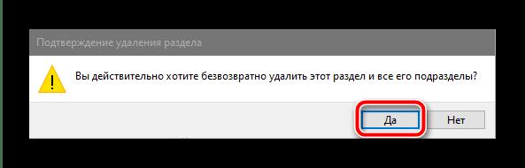 Подтвердить удаление проблемной ветки реестра для устранения проблемы «Ошибка 1920. не удалось запустить службу» в Microsoft Office
