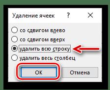 Подтвердить удаление строки из таблицы через контекстное меню в программе Microsoft Word