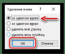 Подтвердить удаление ячейки во вкладке Макет группы Работа с таблицами в программе Microsoft Word