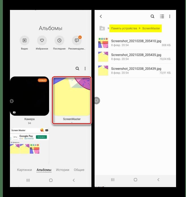 Поиск скриншотов из Screen Master на Samsung A10