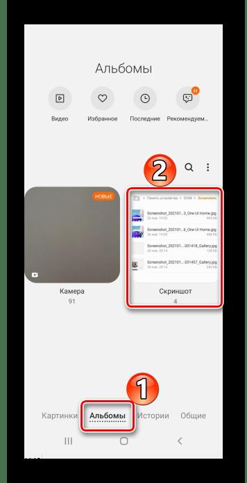 Поиск скриншотов в Галерее Samsung A10