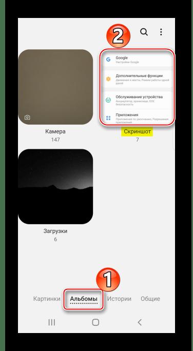 Поиск скриншотов в Галерее Samsung A41