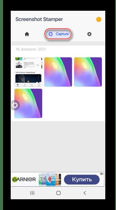 Поиск скриншотов в Screenshot Stamper