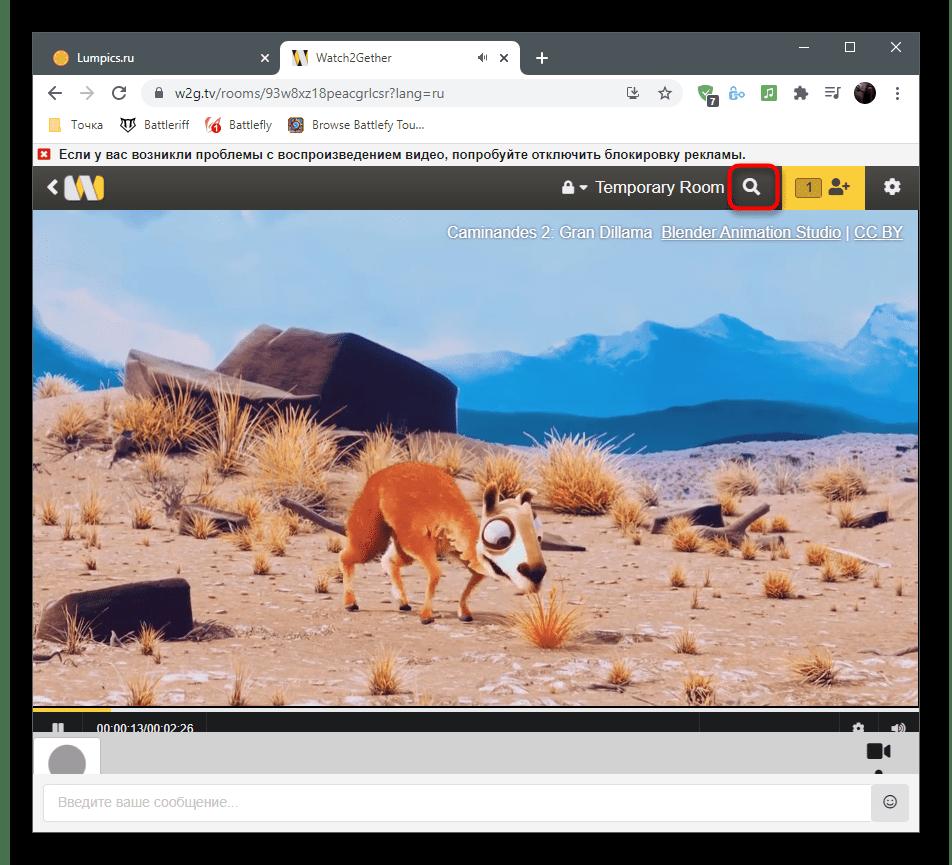Поиск видео для совместного просмотра фильмов в Discord через онлайн-сервис Watch2Gether