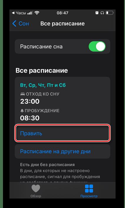 Править расписание сна в приложении Часы и Здоровье на iPhone