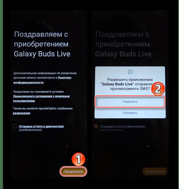 Предоставление дополнительных разрешений Galaxy Buds на Samsung