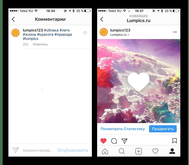 Пример активности в профиле в приложении Instagram