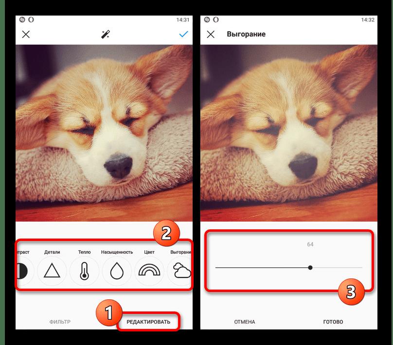 Пример цветовой коррекции изображения в мобильном приложении Instagram