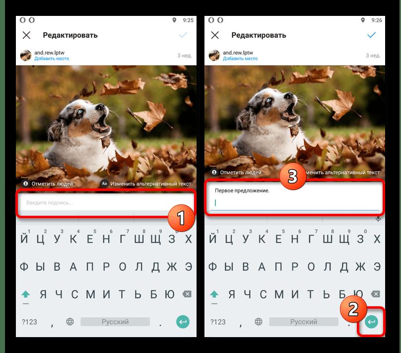 Пример добавления переноса строки в мобильном приложении Instagram