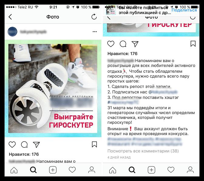 Пример правильно оформленной публикации в приложении Instagram