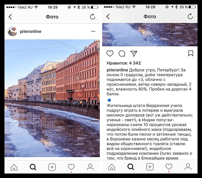 Пример правильного подхода к созданию публикаций в приложении Instagram