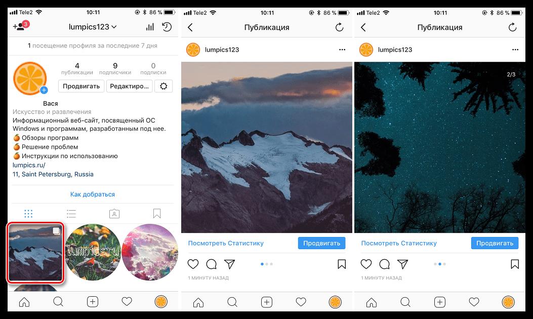 Пример публикации изображений в приложении Instagram