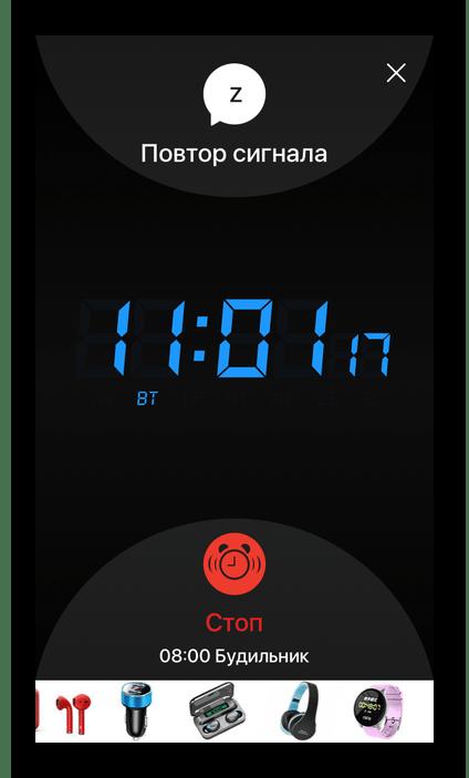 Пример работы будильника в приложении Будильник для меня на iPhone