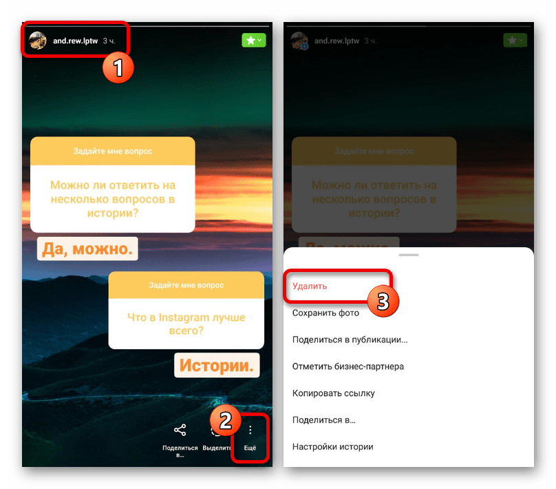 Пример удаления истории в мобильном приложении Instagram