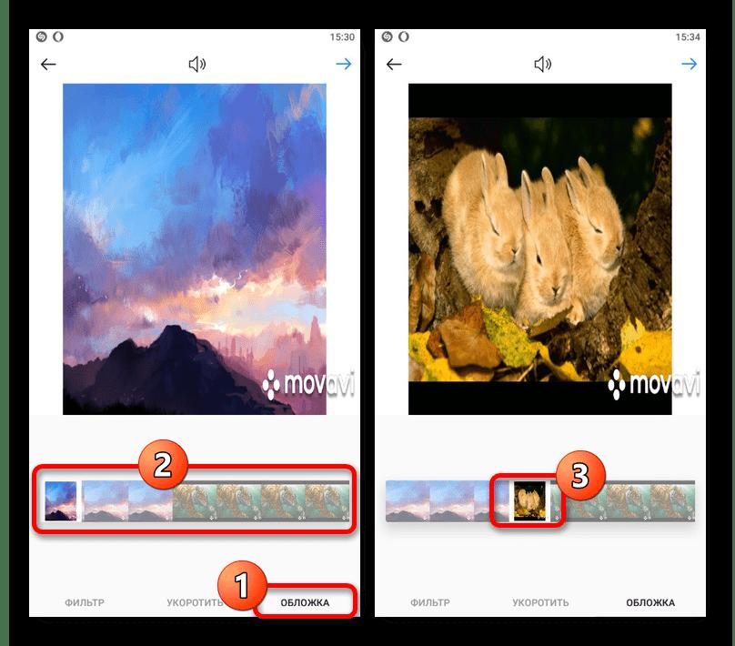 Пример выбор обложки для видеоролика в мобильном приложении Instagram