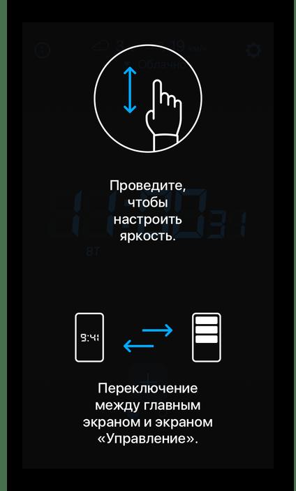 Приветственный экран приложения Будильник для меня на iPhone