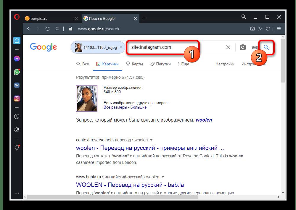 Процесс поиска аккаунта в Instagram по изображению на веб-сайте поиска Google