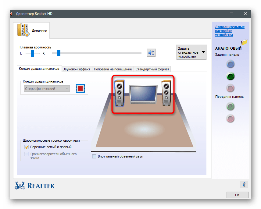 Процесс проверки в диспетчере управления звуком для решения проблемы, когда один наушник играет тише другого