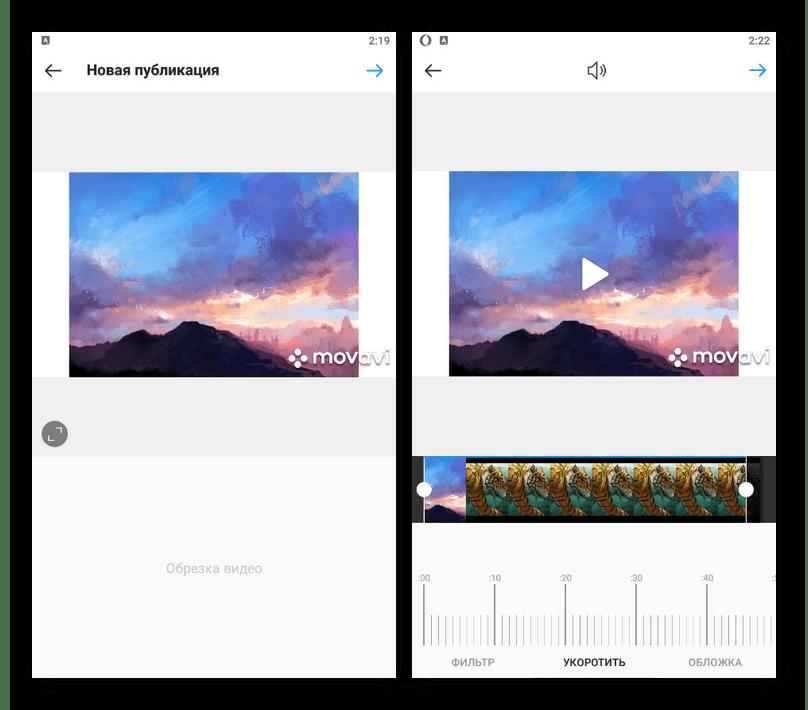 Процесс публикации ускоренного видеоролика в приложении Instagram