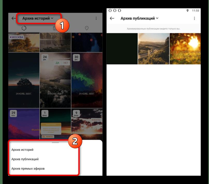 Просмотр архива публикаций в мобильном приложении Instagram
