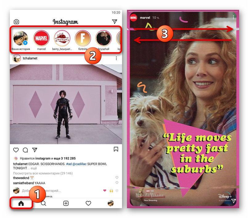 Просмотр историй в ленте на главной странице в приложении Instagram