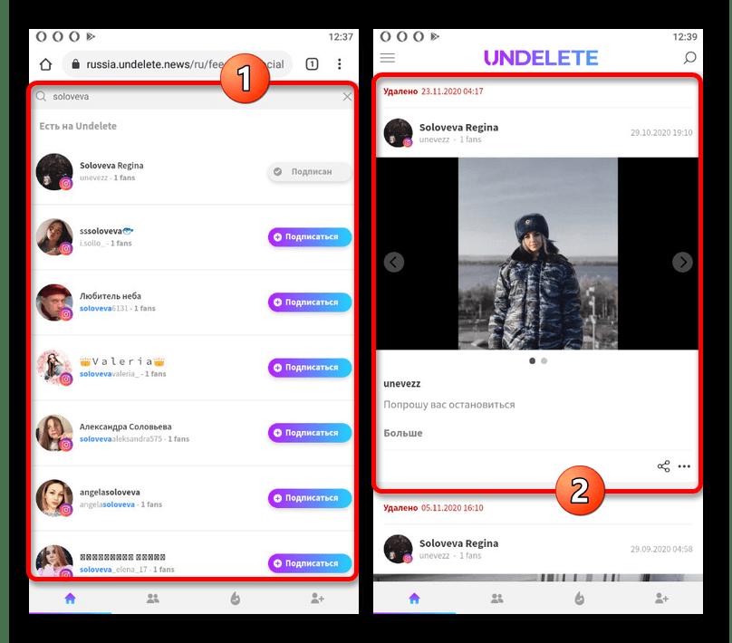 Просмотр удаленных публикаций в Instagram на веб-сайте сервиса UNDELETE