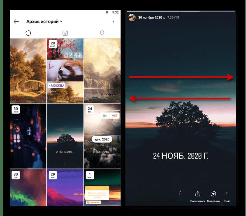 Просмотр записей в архиве историй в приложении Instagram