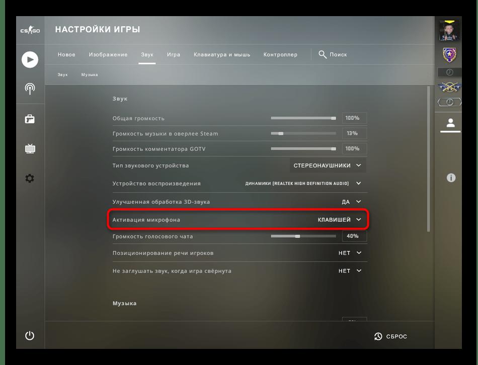 Проверка параметра устройства ввода для решения проблем с работой микрофона в Counter-Strike Global Offensive