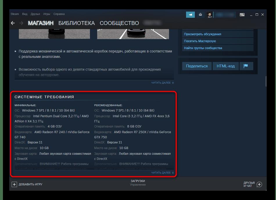 Проверка системных требований игры для решения проблем с запуском City Car Driving в Windows 10
