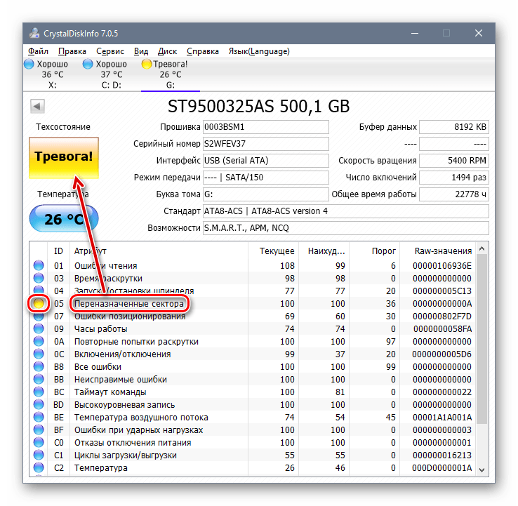 Проверка состояния жесткого диска для устранения ошибки «DRIVER_IRQL_NOT_LESS_OR_EQUAL» в Windows 10