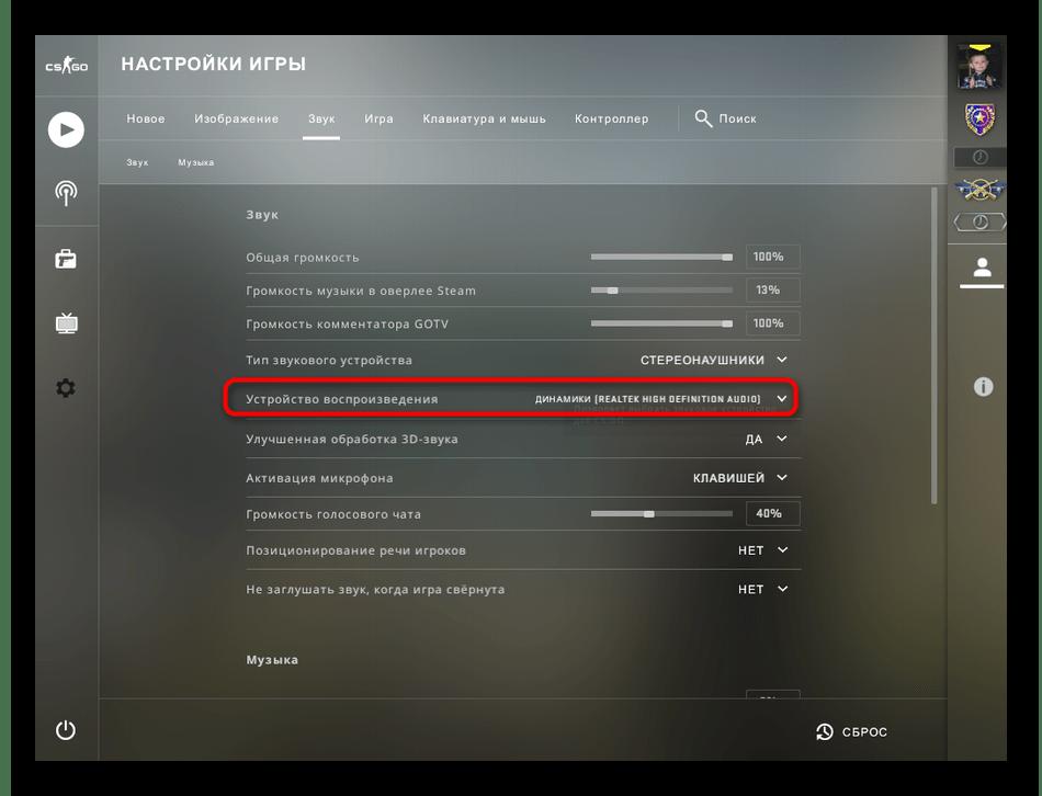 Проверка выбранного динамика для решения проблем с работой микрофона в Counter-Strike Global Offensive