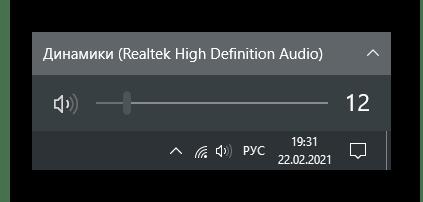 Проверка звука в система для исправления проблемы с плохой слышимостью в Discord