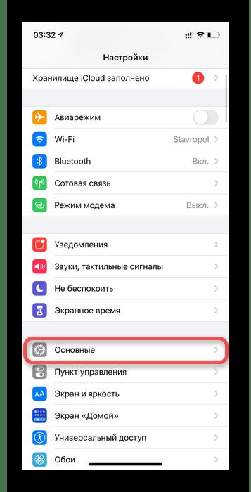 Пункт основные настройки iPhone
