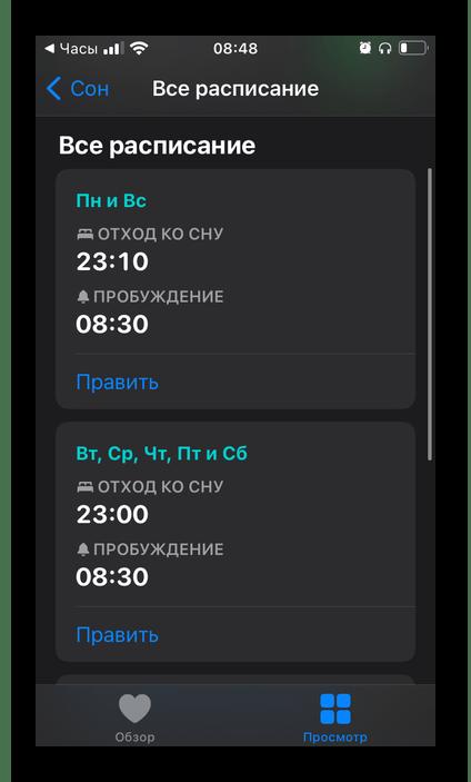 Разное расписание будильника в приложении Часы и Здоровье на iPhone